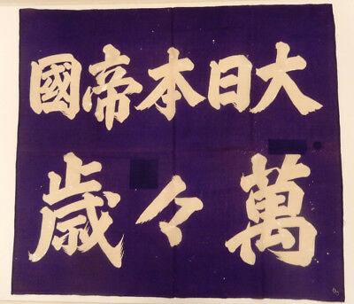 WWII Era Japanese Nationalist Ban Banzai Battle Victory Field Used Banner *Look*