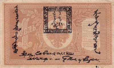 #Government of Tannu Tuva 1 Lan 1924 P-1 AF 1st Issue