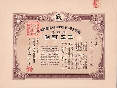 S4115, Tsingtao Grand Hotel, Stock Certificate 10 Shares, China 1920