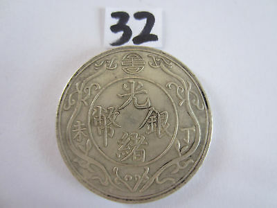 The circulation of coins during the period of Guangxu in China