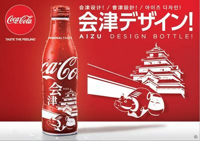 AIZU Aluminium Bottle 250ml 1 bottle 2018 Coca Cola Japan Limited Full bottle