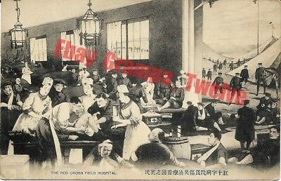 RARE - RUSSO JAPANESE WAR RED CROSS Field HOSPITAL Vintage PC