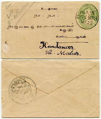 BURMA 1918 R1 IN SET No.3 PMK DETAINED LATE FEE NOT PAID OVAL on STATIONERY ENV