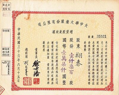 S1352, China Match Co., Ltd, Stock Certificate of 1700 Shares, 1947