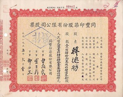 S2016, Shanghai Tongfeng Textile Co, Stock Certificate 1955