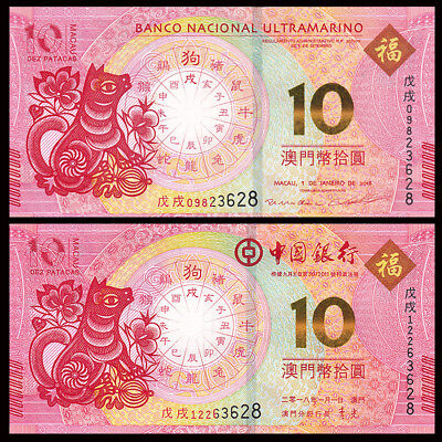 Macau Macao Set 2 PCS, 10 Patacas, 2018 Dog, P-New, 4 same numbers,UNC>BNU & BOC