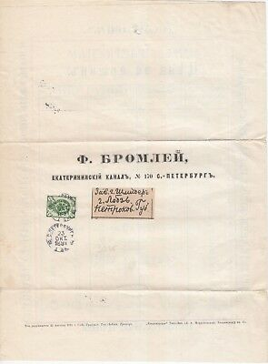 1891 Russia St. Petersburg Yekaterinburg Early Advertising Pamphlet Rare !
