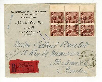 Egypt 1946 Registered Cover Block Of 6 Stamps Dated 9 Fe 46 Possible Fdc?