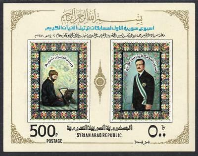 SYRIA MNH 1981 SG1508 Koran Reading Competition Minisheet
