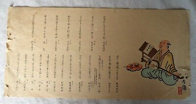 ANTIQUE JAPANESE c1900 WOODBLOCK PRINT – SURIMONO MUSICIAN