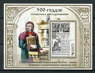 Belarus 2017 MNH Book Printing 500th Anniv 1v M/S Books Stamps