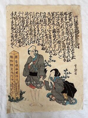 19Th Century Japanese Woodblock Print By Utagawa Yoshimori