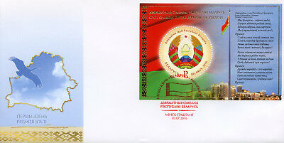 Belarus 2016 FDC State Symbols Coat of Arms CoA 1v M/S Cover Flags Round Stamps