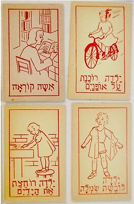1950 Jewish 45 CHILDREN PLAYING CARD GAME Judaica USA Hebrew TRADITIONAL Judaism