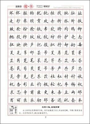 China Chinese Copybook 7000 Frequently-used Character Calligraphy for Practice