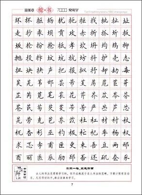 China Chinese Copybook Frequently-used Character Calligraphy for Practice