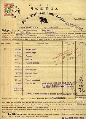 Hong Kong KGVI 40c STAMP DUTY on Bill of Lading Dated 17 MY 50