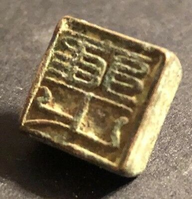 Ancient Chinese Bronze Emperor's Seal Stamp Metal Wax Clay Artifact Han Ming