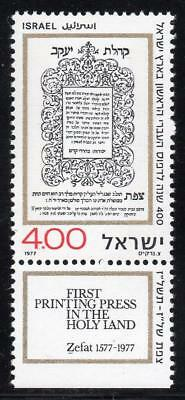 ISRAEL MNH 1977 SG672 400th Anniversary of Hebrew Painting at Zefat