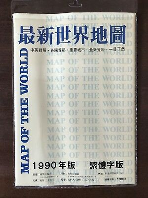 Map of the World  Chinese 1990