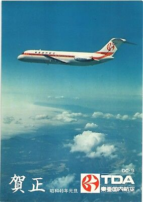 TDA Toa Domestic Douglas DC-9  Airline Issue. Aviation Airplane Postcard