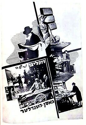 1955 Extensive PHOTO BOOK Yiddish POLISH JEWS Annals PHOTOMONTAGE Avant Garde VR
