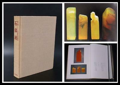 BO011 Japanese old book Ishi-inzai chinese seal stone collection / china
