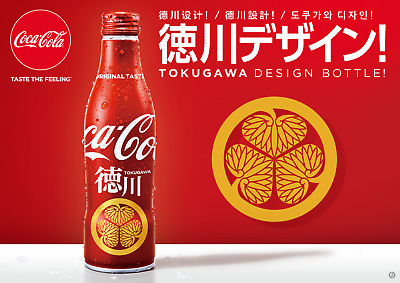 TOKUGAWA Aluminium Bottle 250ml 1 bottle 2018 Coca Cola Japan Full bottle