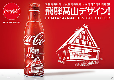 HIDATAKAYAMA Aluminium Bottle 250ml 1 bottle 2018 Coca Cola Japan Full bottle