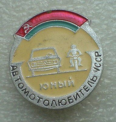 Young Auto motor-fans of the USSR Ukrainian SSR Soviet Union Pin Badge