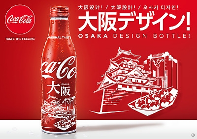 OSAKA Aluminium Bottle 250ml 1 bottle 2018 Coca Cola Japan Full bottle