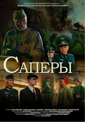Sappers / Sapery Russian Wwii Movie English Subtitles Dvd Сапёры