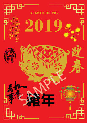 Chinese New Year 2019 Posters and Lucky Messages