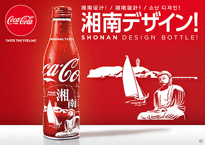SHONAN Aluminium Bottle 250ml 1 bottle 2018 Coca Cola Japan Full bottle