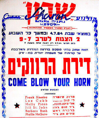 "1964 Israel FRANK SINATRA Movie FILM POSTER Jewish ""COME BLOW YOUR HORN"" Hebrew"
