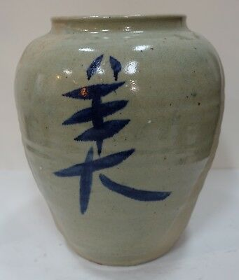 """NOPbx ASIAN POTTERY LARGE JAR WITH CALLIGRAPHY ON SIDE """"Beauty"""" 7 1/2"""" high"""