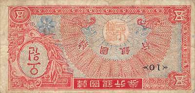 Korea 5 Won ND. 1953 P 12 Block { 10 } Circulated Banknote LBH
