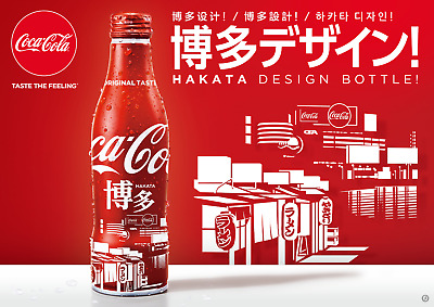 HAKATA Aluminium Bottle 250ml 1 bottle 2018 Coca Cola Japan Full bottle