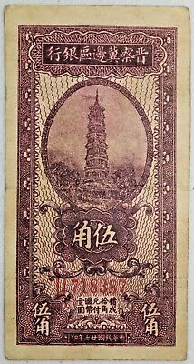 China Bank of Shansi Charhar & Hopei 50 Cent Local Currency Bank Note