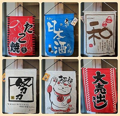 "Set of 6 New with Tags Japanese Cotton Banner/Tapestry Size 15.5"" x 12.5"""