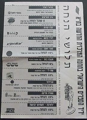 Israel 10 Discount Coupons Book Market The New Central Bus Station Tel Aviv 1994
