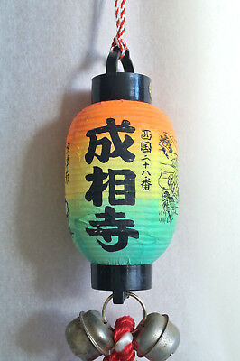 Japanese Old Paper Lantern Chochin Ornament with Bells and Strings : Nariaiji
