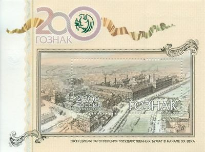 RUSSIA RUSSLAND 2018 Block 9/18 200th Ann Goznak Money Currency Industry MNH