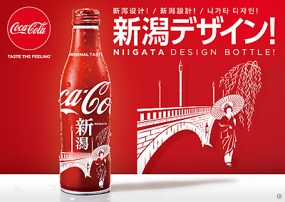 NIIGATA Aluminium Bottle 250ml 1 bottle 2018 Coca Cola Japan Full bottle