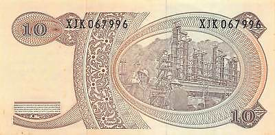 Indonesia 10 Rupiah 1968 P 105a Series XJK Circulated Banknote