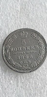 Russian Imperial  Nicholas I Silver 1848 СПБ HI 5 Kopecks. Low mintage