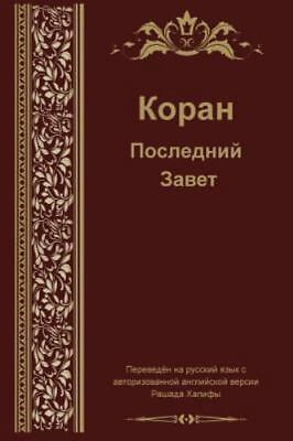 Russian Translation of  Quran, ISBN 1631733907, ISBN-13 9781631733901