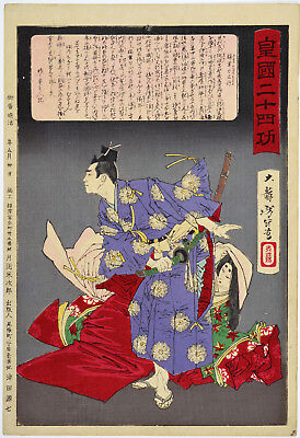 Original YOSHITOSHI Japanese Woodblock Print 24 Accomplishments Imperial Japan 1
