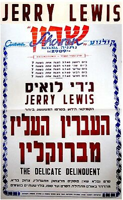 """1960 Israel JERRY LEWIS Movie OLD FILM POSTER """"The DELICATE DELINQUENT"""" Hebrew"""