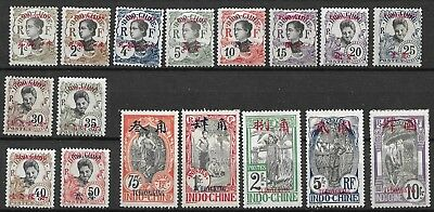 China Old French Offices Tch´ong-King (Sichuan Province ) Yvert # 65-81 Full Set